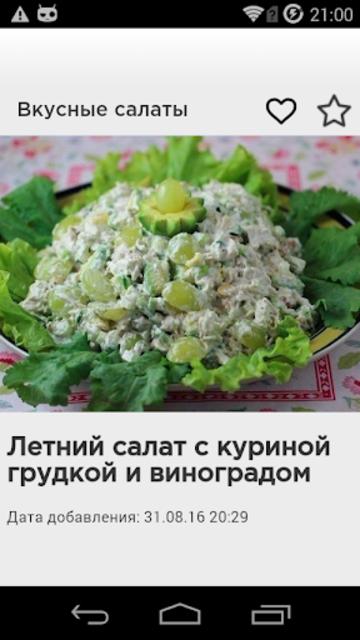Вкусные салаты screenshot 6