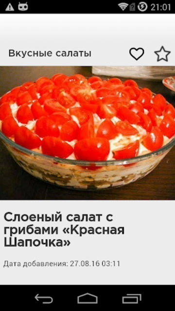 Вкусные салаты screenshot 7