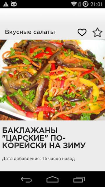 Вкусные салаты screenshot 8
