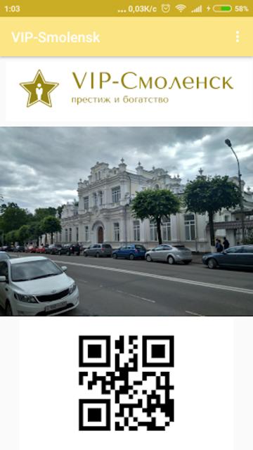 VIP Смоленск GOLD screenshot 1