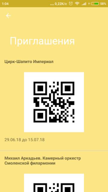 VIP Смоленск GOLD screenshot 2