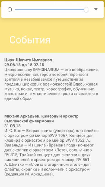 VIP Смоленск GOLD screenshot 3