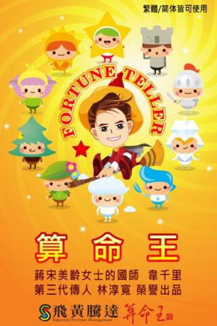 算命王 screenshot 1