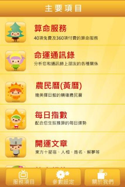 算命王 screenshot 2