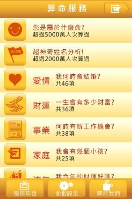 算命王 screenshot 3