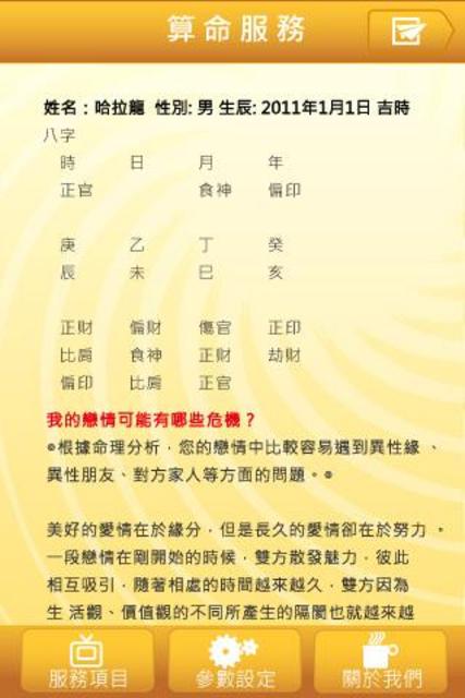 算命王 screenshot 4