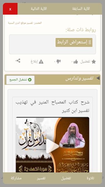 تدارس القرآن screenshot 3