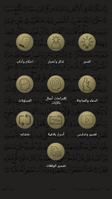 تدارس القرآن screenshot 4