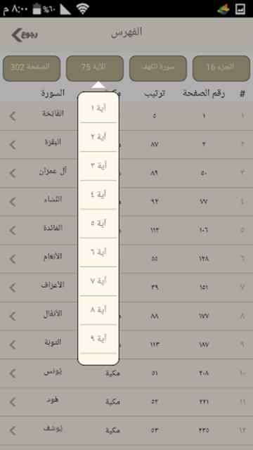 تدارس القرآن screenshot 6