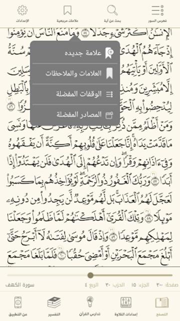 تدارس القرآن screenshot 8