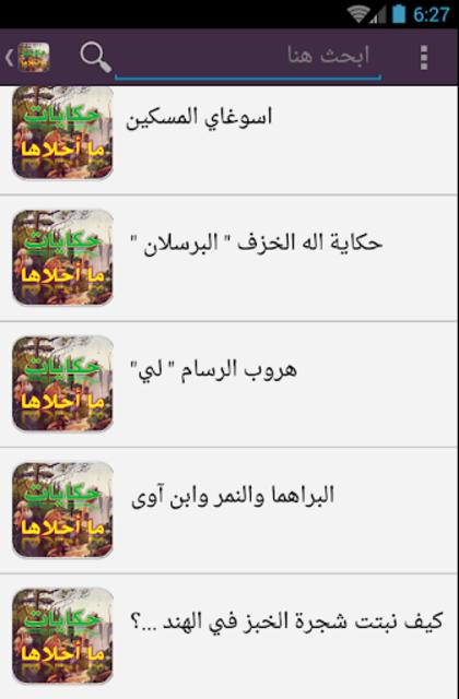 حكايات ما احلاها - بدون انترنت screenshot 3