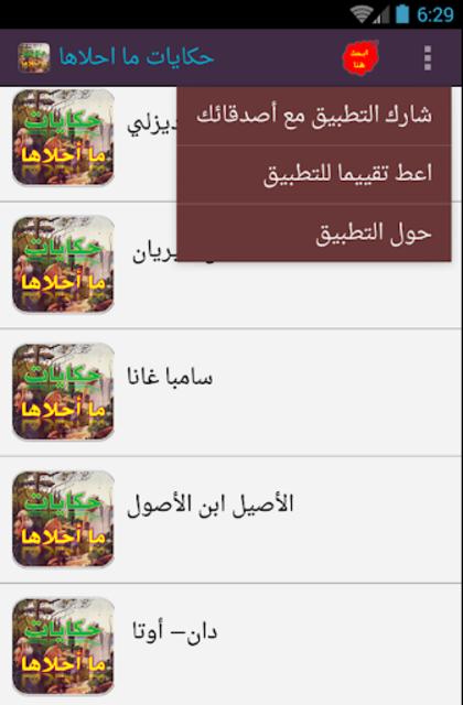 حكايات ما احلاها - بدون انترنت screenshot 4