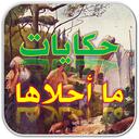 Icon for حكايات ما احلاها - بدون انترنت