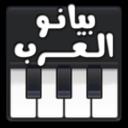Icon for ♪♬ بيانو العرب ♬♪