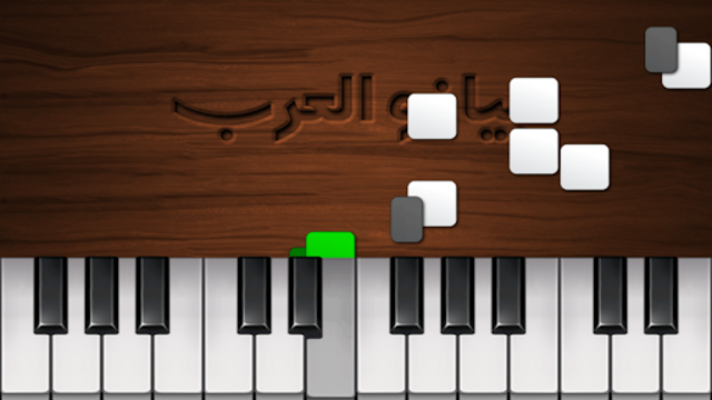 ♪♬ بيانو العرب ♬♪ screenshot 1