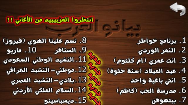 ♪♬ بيانو العرب ♬♪ screenshot 2