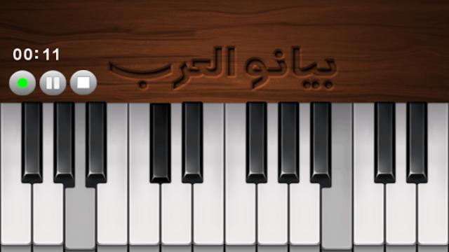 ♪♬ بيانو العرب ♬♪ screenshot 4