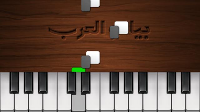 ♪♬ بيانو العرب ♬♪ screenshot 12