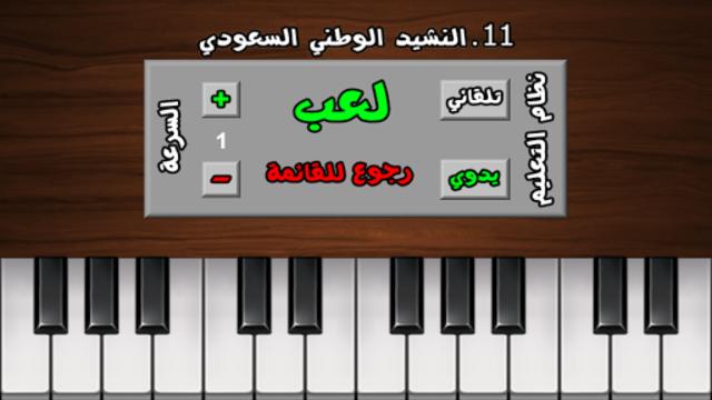 ♪♬ بيانو العرب ♬♪ screenshot 13