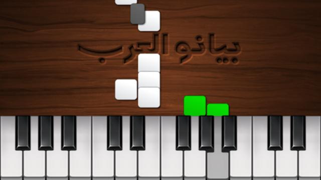 ♪♬ بيانو العرب ♬♪ screenshot 5