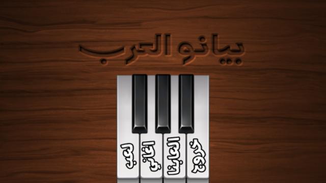 ♪♬ بيانو العرب ♬♪ screenshot 6