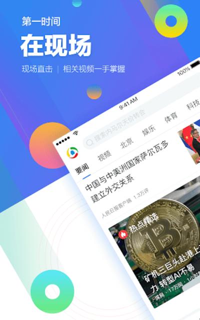 腾讯新闻 screenshot 1