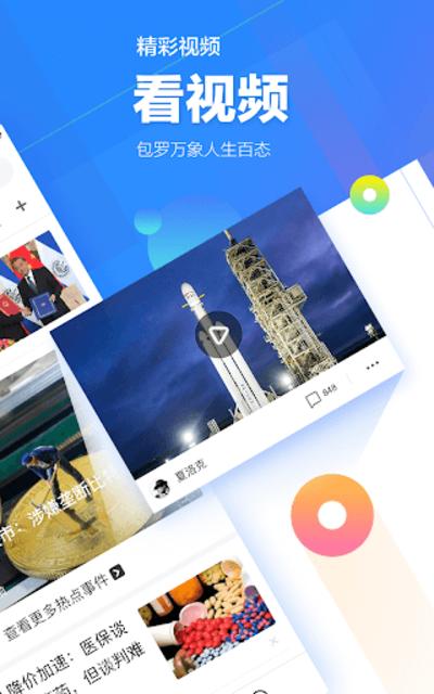 腾讯新闻 screenshot 2
