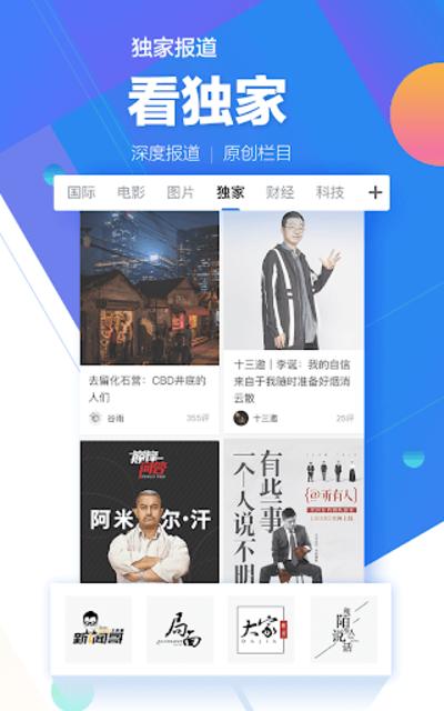 腾讯新闻 screenshot 3