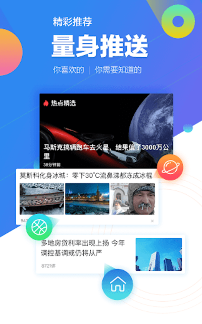 腾讯新闻 screenshot 4