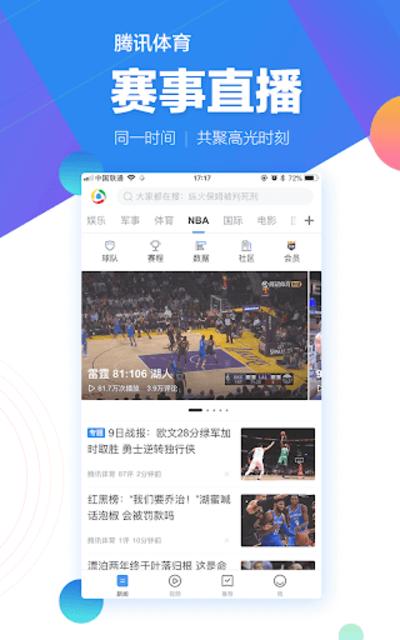 腾讯新闻 screenshot 5