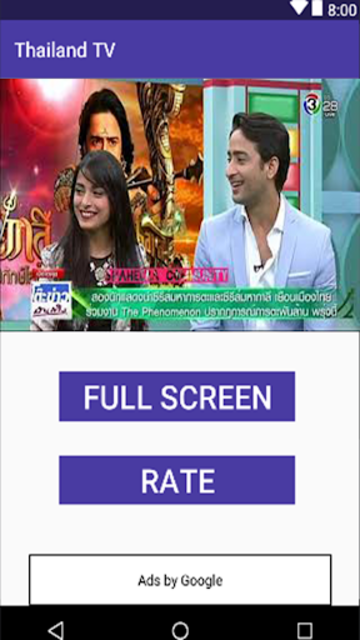 TV Thailand : ดู ทีวี ออนไลน์ screenshot 3