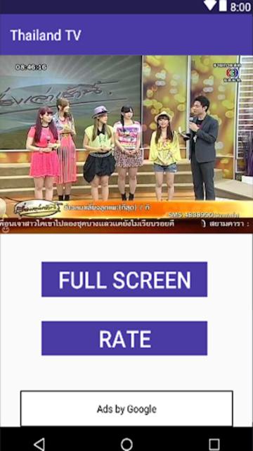 TV Thailand : ดู ทีวี ออนไลน์ screenshot 4
