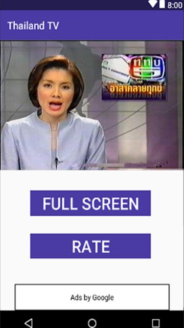 TV Thailand : ดู ทีวี ออนไลน์ screenshot 5