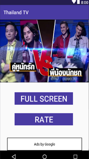 TV Thailand : ดู ทีวี ออนไลน์ screenshot 8