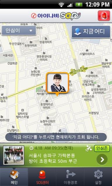 아이나비Safe screenshot 2