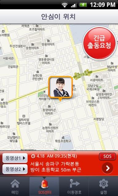 아이나비Safe screenshot 3