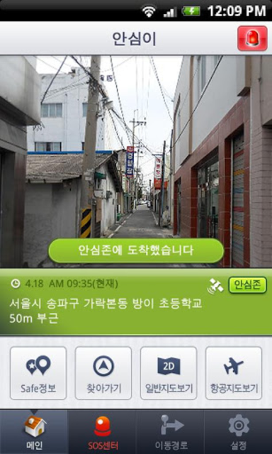 아이나비Safe screenshot 5