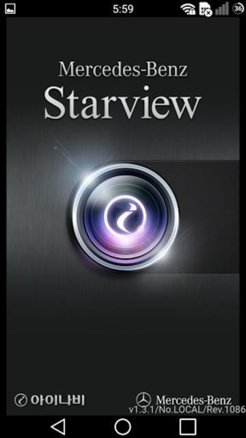 Starview 스타뷰 screenshot 1