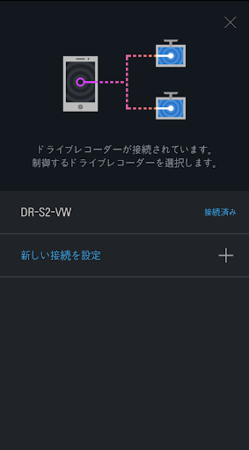 VW Drive Recorder Viewer screenshot 3