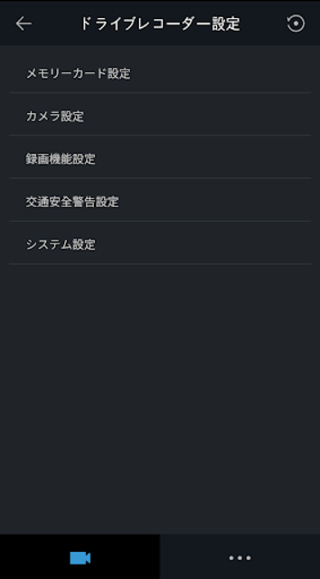 VW Drive Recorder Viewer screenshot 5