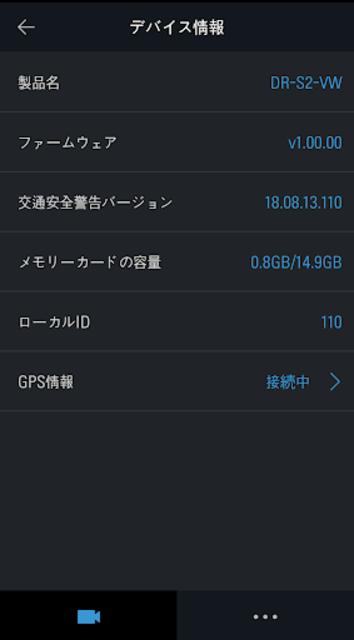 VW Drive Recorder Viewer screenshot 6