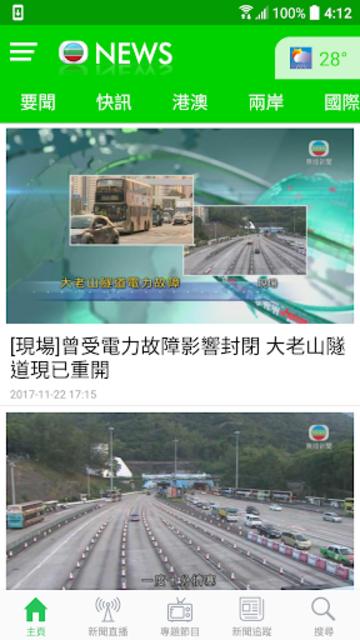 無綫新聞 screenshot 2
