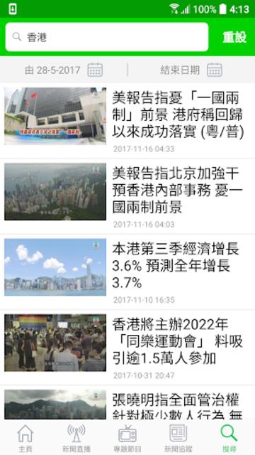 無綫新聞 screenshot 4