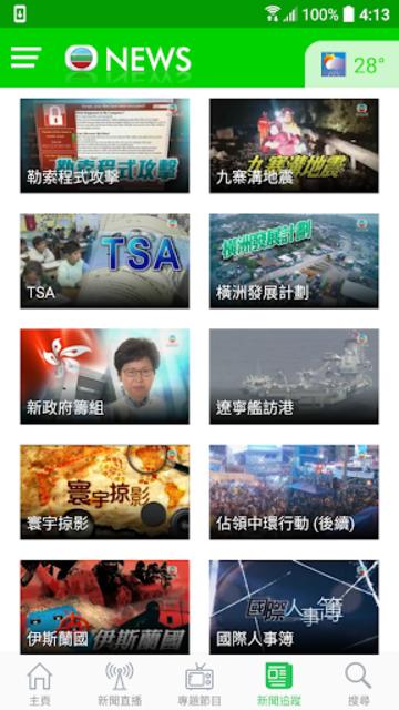 無綫新聞 screenshot 5
