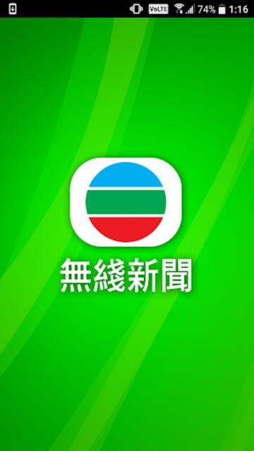 無綫新聞 screenshot 1