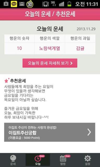 운세친구 - 2019년 신년운세, 토정비결 screenshot 2