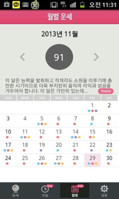 운세친구 - 2019년 신년운세, 토정비결 screenshot 3