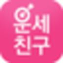 Icon for 운세친구 - 2019년 신년운세, 토정비결