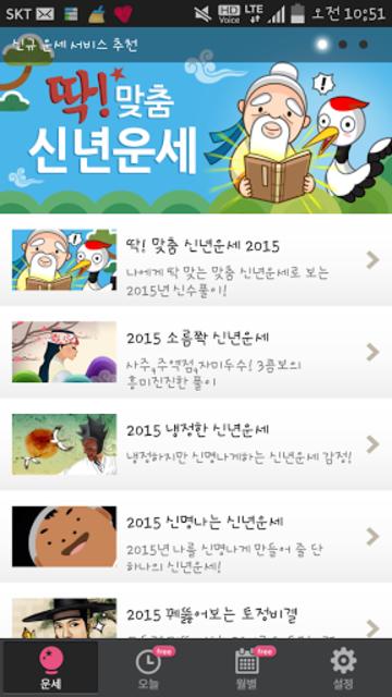 운세친구 - 2019년 신년운세, 토정비결 screenshot 1