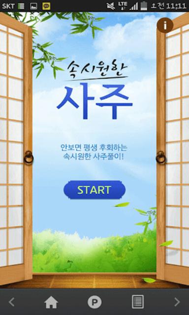운세친구 - 2019년 신년운세, 토정비결 screenshot 4
